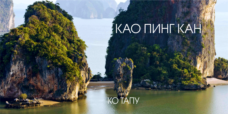 Остров Джеймса Бонда, Ко Тапу, Као Пинг Кан, Тапу