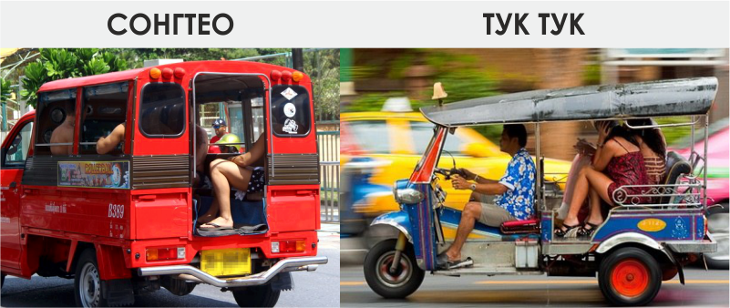 Тук тук в Тайлнаде, тук тук таиланд, сонгтео, сонгтэо таиланд, транспорт тайланда