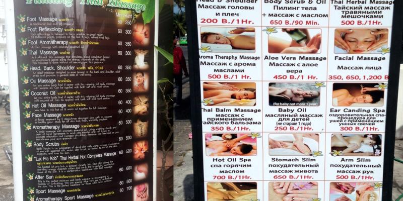 price massage, стоимость массажа в тайланде