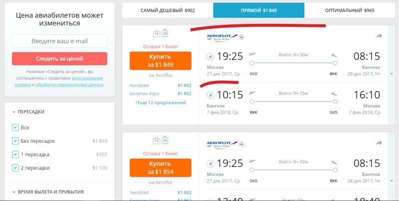 Билет на самолет в Тайланд, Тайланд, Таиланд, сколько стоит билет в Тайланд