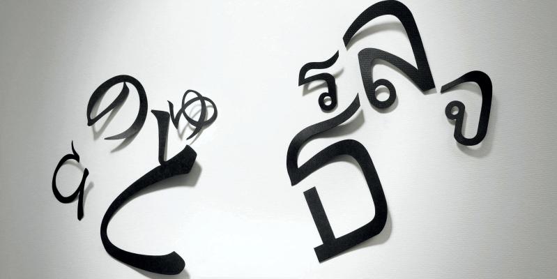 Тайские буквы, тайский алфавит, язык тайланда, на каком языке говорят в тайланде